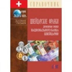 Швейцарские франки. Денежные знаки Национального банка Швейцарии. Справочник