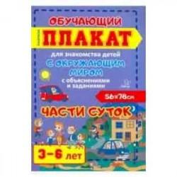 Части суток. Обучающий плакат-раскраска для знакомства детей 3-6 лет с окружающим миром
