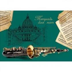 Тетрадь для нот 'Саксофон' (12 листов, А4) (50014)