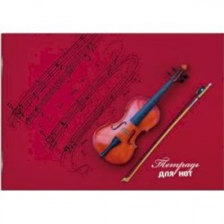 Тетрадь для нот 'Скрипка на красном'