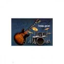 Тетрадь для нот 'Музыкальные инструменты' (16 листов) (50019)