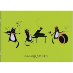 Тетрадь для нот 'Коты - музыканты'