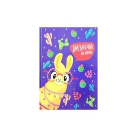 Дневничок для девочек 'Альпака в очках' (50032)