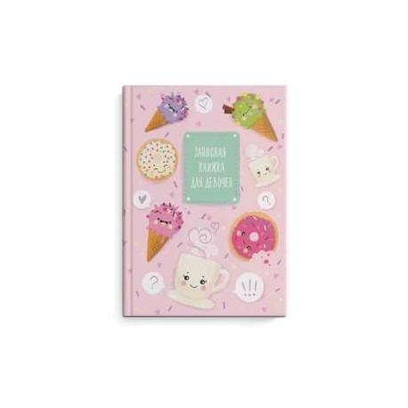 Записная книжка для девочек 'Сладости' (50047)