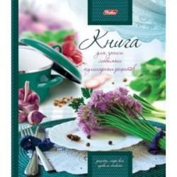 Книга для записи кулинарных рецептов 'Готовим с радостью'