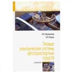 Тяговые электрические системы автотранспортных средств. Учебник
