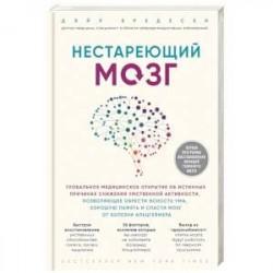 Нестареющий мозг. Глобальное медицинское открытие об истинных причинах снижения умственной активности, позволяющее