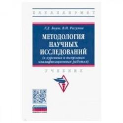 Методология научных исследований (в курсовых и выпускных квалификационных работах). Учебник