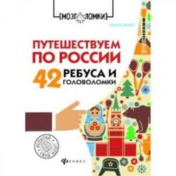 Путешествуем по России. 42 ребуса и головоломки