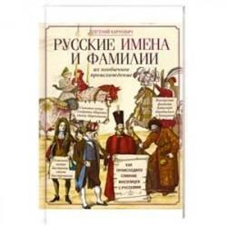 Русские имена и фамилии и их необычное происхождение