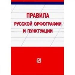 Правила русской орфографии и пунктуации. Справочное издание