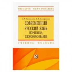 Современный русский язык. Морфемика. Словообразование. Учебное пособие