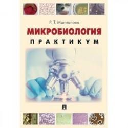 Микробиология. Практикум для выполнения лабораторно-практических работ. Учебник