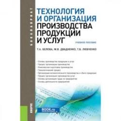 Технология и организация производства продукции и услуг. Учебное пособие
