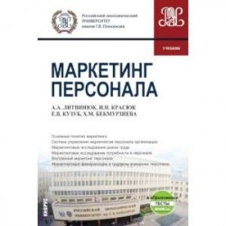 Маркетинг персонала + eПриложение. (Бакалавриат). Учебник