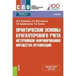 Практические основы бухгалтерского учета источников формирования имущества организации. Учебник