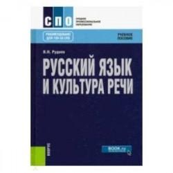 Русский язык и культура речи. Учебное пособие