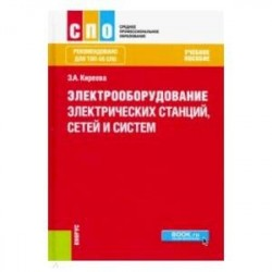 Электрооборудование электрических станций, сетей и систем (для СПО). Учебное пособие