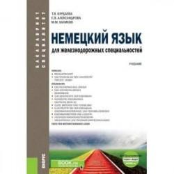 Немецкий язык для железнодорожных специальностей. Учебник (+ еПриложение. Аудио и видео)