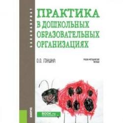 Практика в дошкольных образовательных организациях. (Бакалавриат). Учебно-методическое пособие