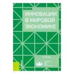 Инновации в мировой экономике. (Бакалавриат). Учебное пособие