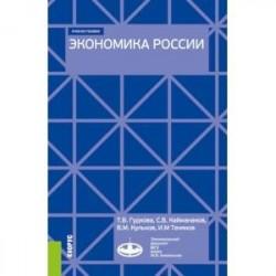 Экономика России. (Бакалавриат). Учебное пособие
