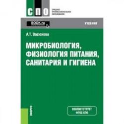 Микробиология, физиология питания, санитария и гигиена. Учебник