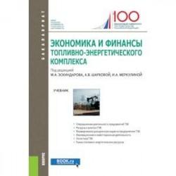 Экономика и финансы топливно-энергетического комплекса. Учебник