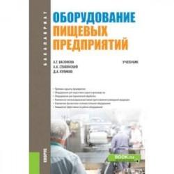 Оборудование пищевых предприятий. Учебник