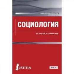 Социология. Учебно-практическое пособие