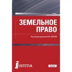 Земельное право. (Бакалавриат). Учебник. ФГОС ВО