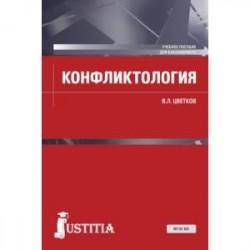 Конфликтология. (Бакалавриат). Учебное пособие. ФГОС ВО