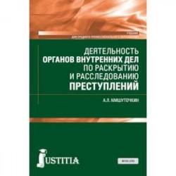 Деятельность органов внутренних дел по раскрытию и расследованию преступлений. (СПО). Учебник