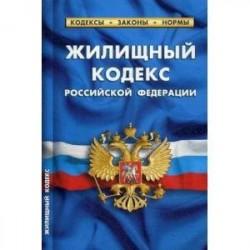 Жилищный кодекс РФ на 20.01.19