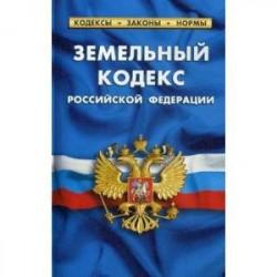 Земельный кодекс Российской Федерации. По состоянию на 01 февраля 2019 года