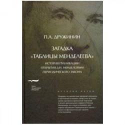 Загадка «Таблицы Менделеева»