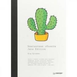 Элегантные объекты. Java Edition. Руководство