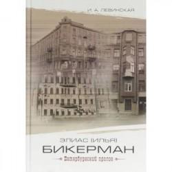 Элиас (Илья) Бикерман: петербургский пролог