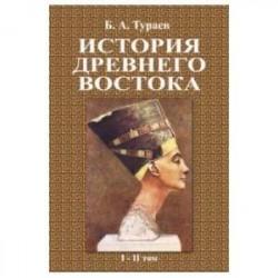 История Древнего Востока (1-2 том)