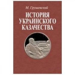 История украинского казачества до соединения с Московским государством (1-2 т)
