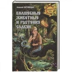 Волшебные животные и растения славян