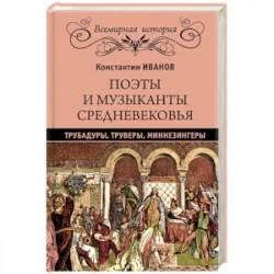 Поэты и музыканты Средневековья: трубадуры, труверы, миннезингеры