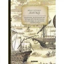 Дневник, веденный во время кругосветного плавания на шлюпе 'Камчатка'