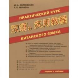 Практический курс китайского языка