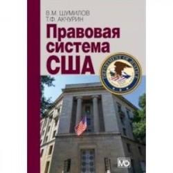 Правовая система США. Учебное пособие