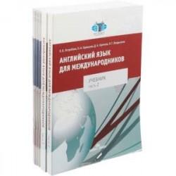Английский язык для международников. Учебник в 2 частях. Рабочая тетрадь в 6 частях. Комплект из 8 книг