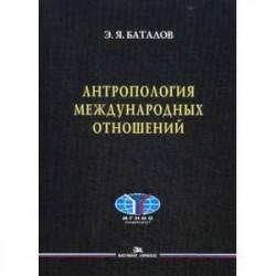 Антропология международных отношений. Учебное пособие