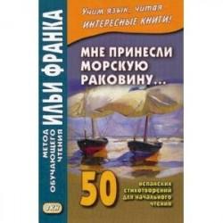 Мне принесли морскую раковину. 50 испанских стихотворений для начального чтения. Учебное пособие