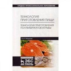 Технология приготовления пищи. Технология приготовления полуфабрикатов из рыбы. Учебное пособие