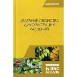 Целебные свойства дикорастущих растений. Учебное пособие